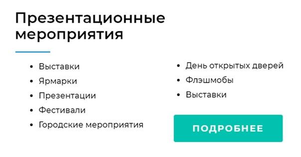 elfevent.ru/present/