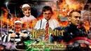 Гарри Поттер и Узник Автозака