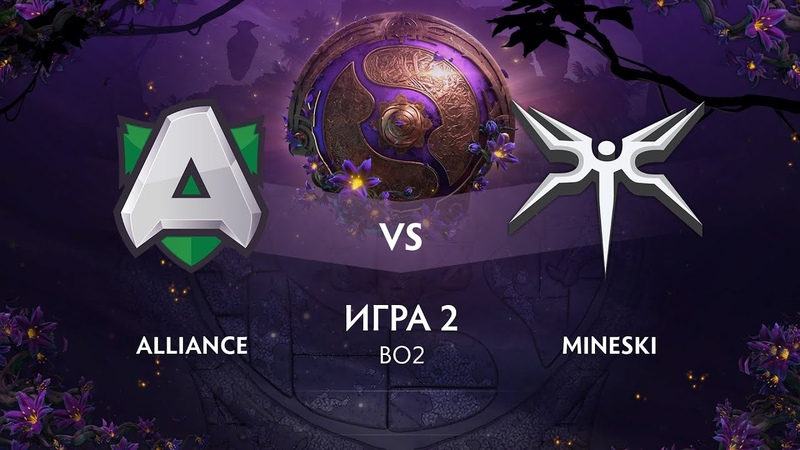 Alliance vs Mineski (игра 2) | BO2 | The International 9 | Групповой этап | День 3