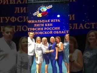 """Команда КВН ИК-6 """"50 оттенков синего"""" поделилась впечатлениями от финала лиги ГУФСИН"""