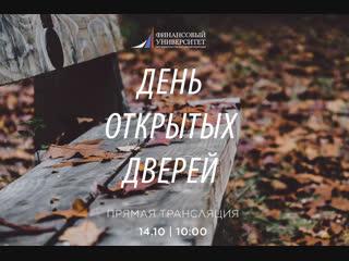 День открытых дверей в Финансовом университете