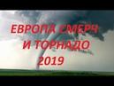 Смерч и торнадо в Европе 2019
