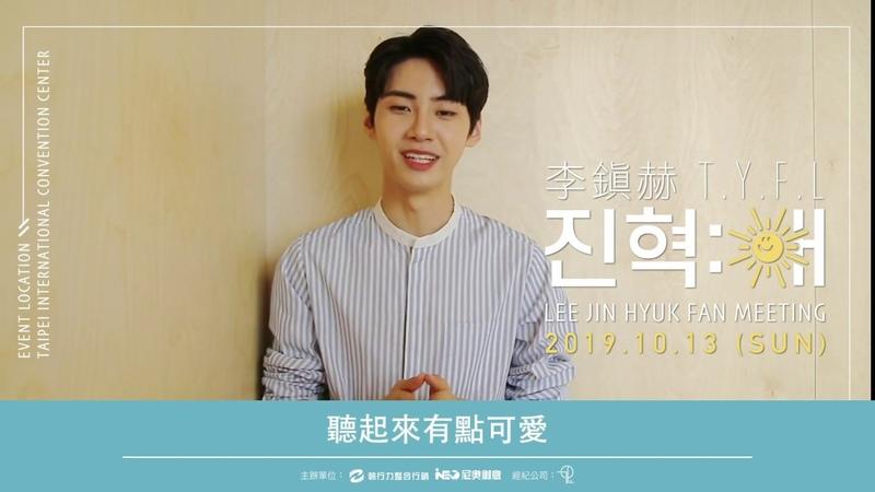 """이진혁李鎭赫粉絲見面會台灣場問候 2019/10/13 SUN.《Lee Jin Hyuk Fan Meeting""""JIN HYUK: HAE[T.Y.F.L]""""in Taiwan》"""