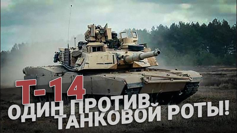 Т-14 - супертанк для войны с НАТО! Танк Армата Т-14