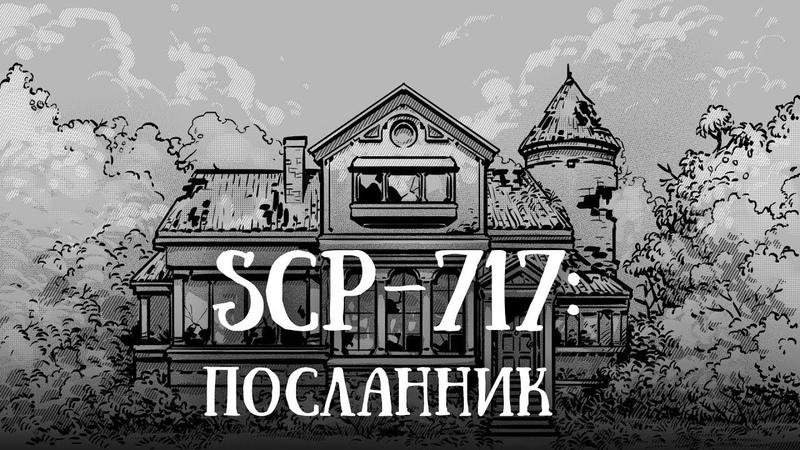 SCP 717 (нарисованный): Посланник