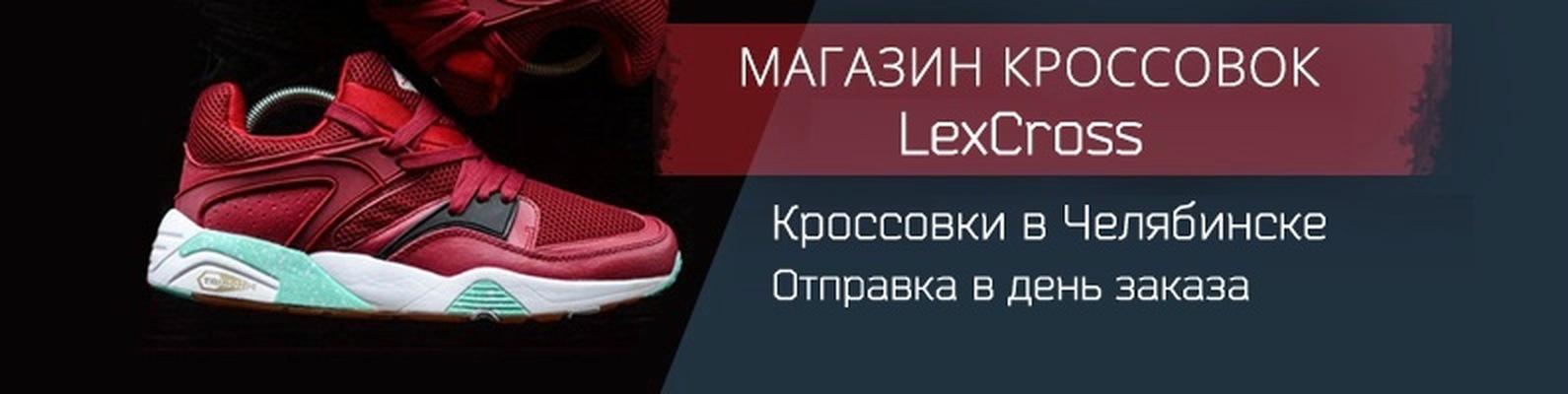 cbfa5ecbe347 Магазин LexCross - Кроссовки в Челябинске   ВКонтакте