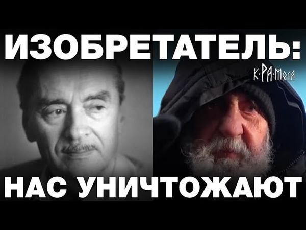 Русский Изобретатель стал НИЩИМ. Автор 100 патентов Будённый рубит правду изобретателей УНИЧТОЖАЮТ