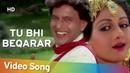 Tu Bhi Bekaraar Waqt Ki Awaz Mithun Sridevi Bollywood Songs Mohd Aziz Asha Bhosle