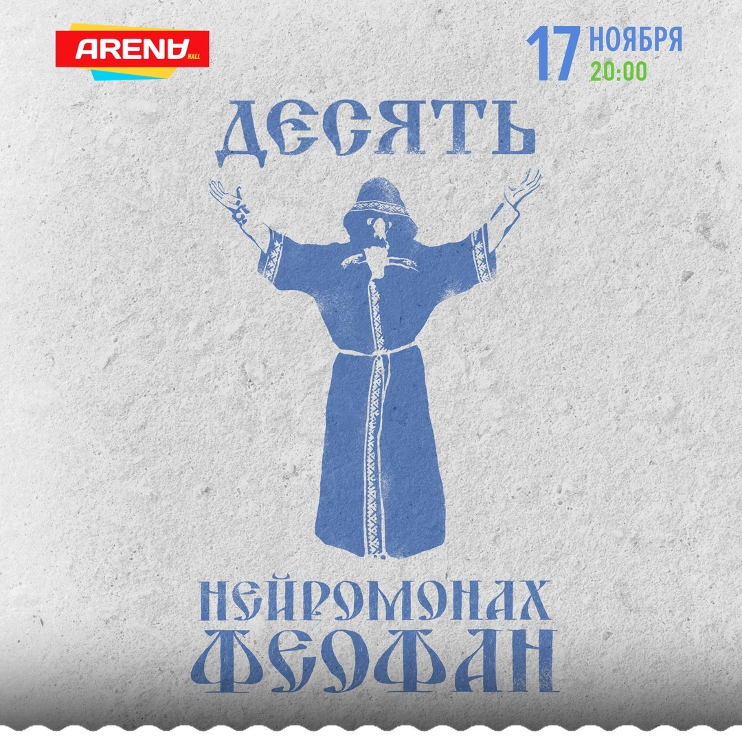 Афиша Краснодар НЕЙРОМОНАХ ФЕОФАН / 17/11 /Краснодар/ ARENA HALL