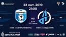 МФК Газпромнефть 3:1 МФК Академия 22.10.19