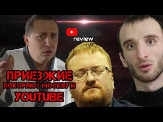 Youtube rewiew. выпуск 2