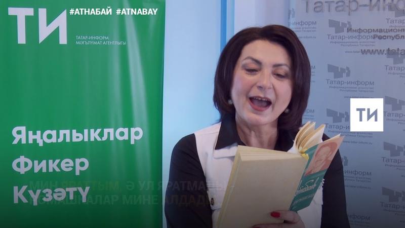 Зәйнәп Фәрхетдинова Әнгам Атнабаевның Ромашкалар шигырен укый
