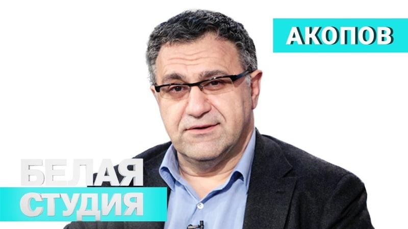 Александр Акопов. Белая студия с Дарьей Златопольской