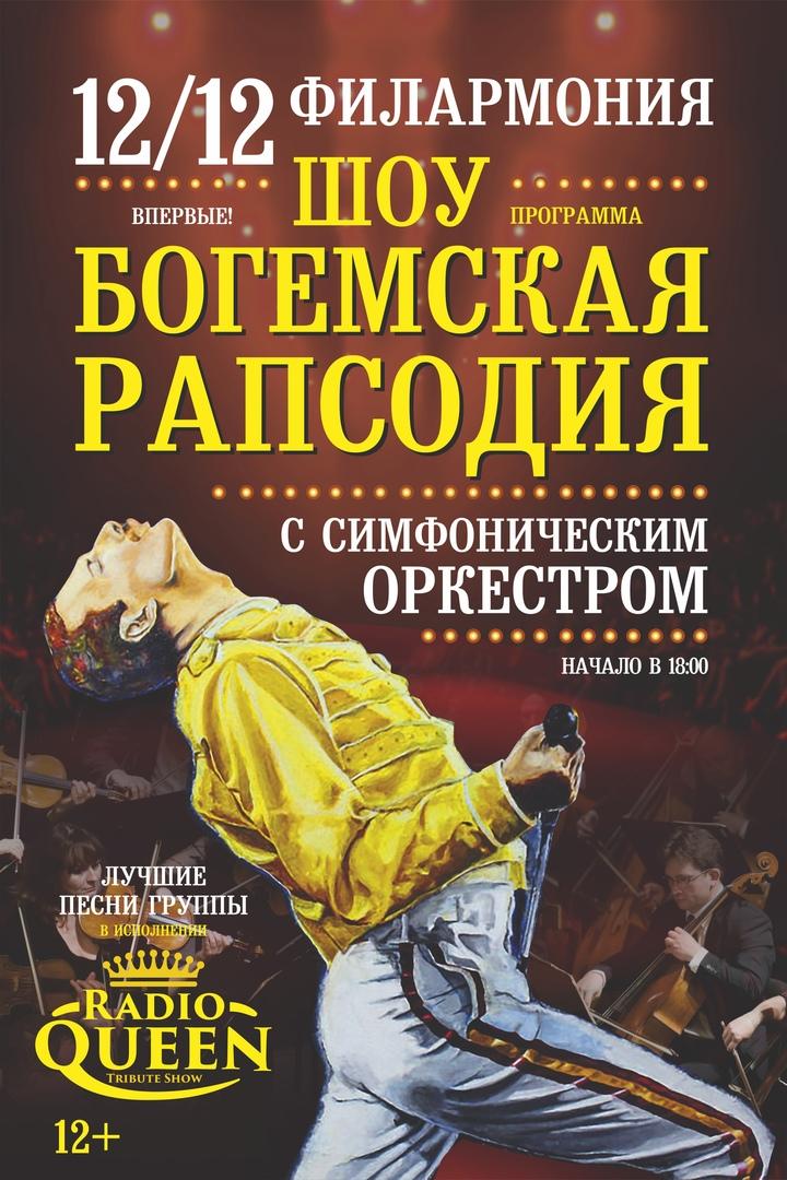 Афиша Екатеринбург Radio Queen - tribute show 12.12.19 Курган