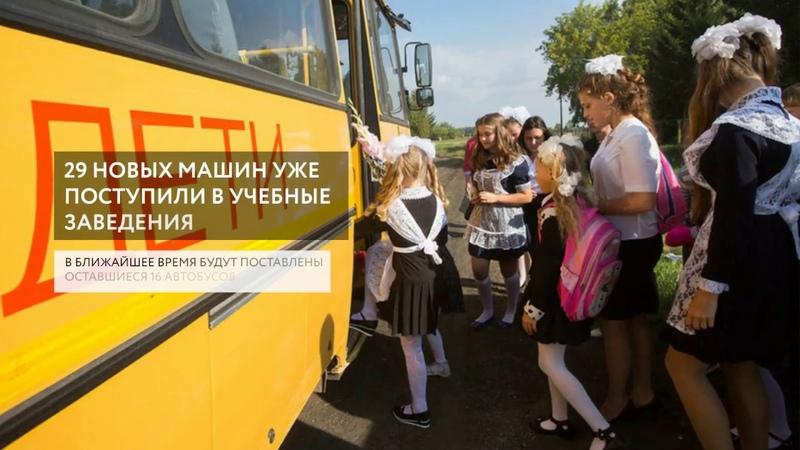 Школы Оренбуржья получат 45 автобусов ко Дню знаний 0