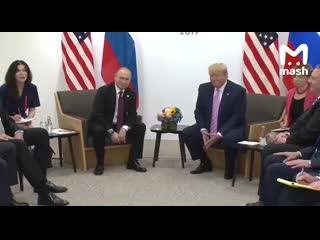 Встреча Путина и Трампа в Осаке закончилась