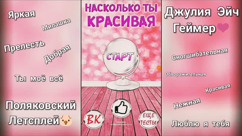 Поляковский Летсплей🐷 x Джулия Эйч Геймер❤ Насколько ты Красивая💐 ◀Милашный Тест▶