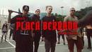 Haikaiss feat Diomedes Chinaski Placa Berrada VIDEOCLIPE OFICIAL