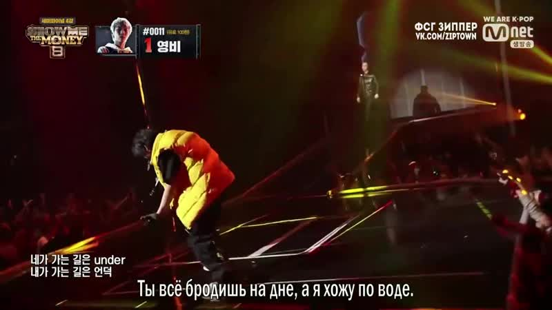 SMTM8 Young B 소년 Feat BewhY Prod BewhY