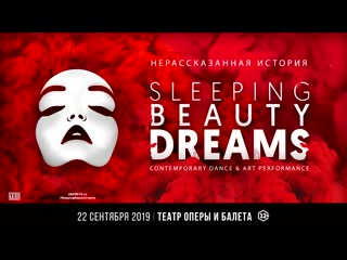 Sleeping beauty dreams | | нижний новгород