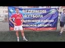 КФБ 4 тур Интервью Голицыно Барвиха