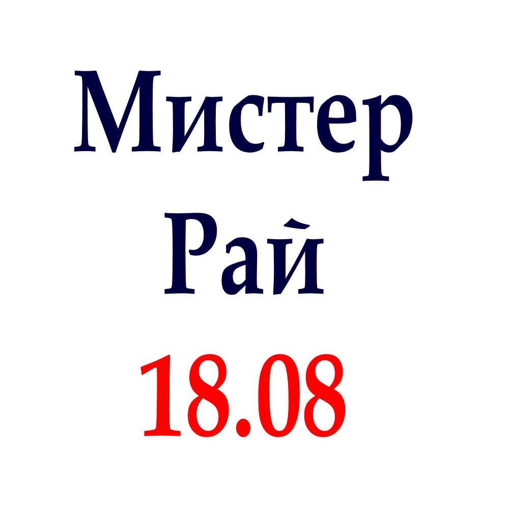 """Афиша 18.08 - спектакль """"Мистер Рай"""""""