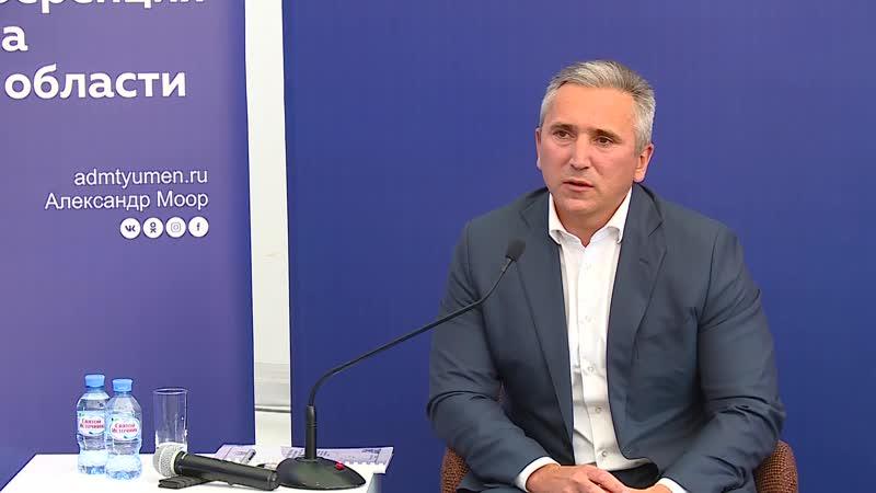 Губернатор Тюменской области Александр Моор о возможном строительстве большого спортивного интерната в Тюмени
