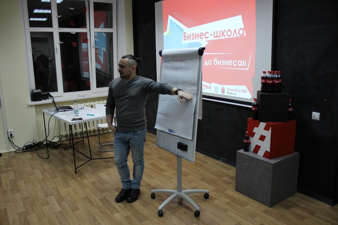 Блок по уверенности в себе и коммуникации в Бизнесшколе.