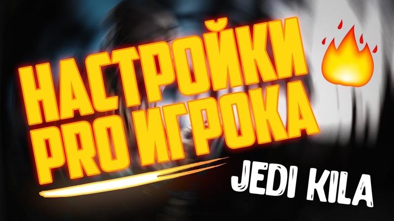 ИГРОВЫЕ НАСТРОЙКИ WARFACE НА PS4 ОТ ПРО ИГРОКА / Jed1 Kila