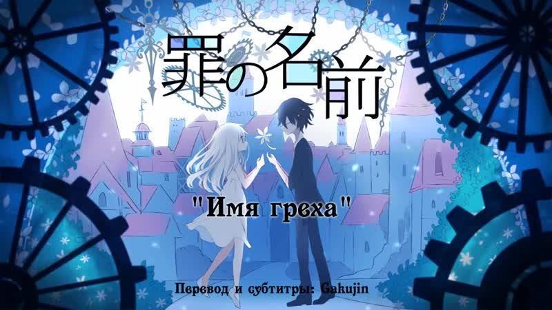 Ryo (supercell) feat. Hatsune Miku - Tsumi no Namae (рус.суб)