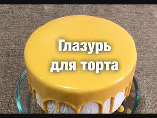 """Глазурь для торта. / наша группа в ВКонтакте: """"ТОРТ-РЕЦЕПТ-VК""""."""