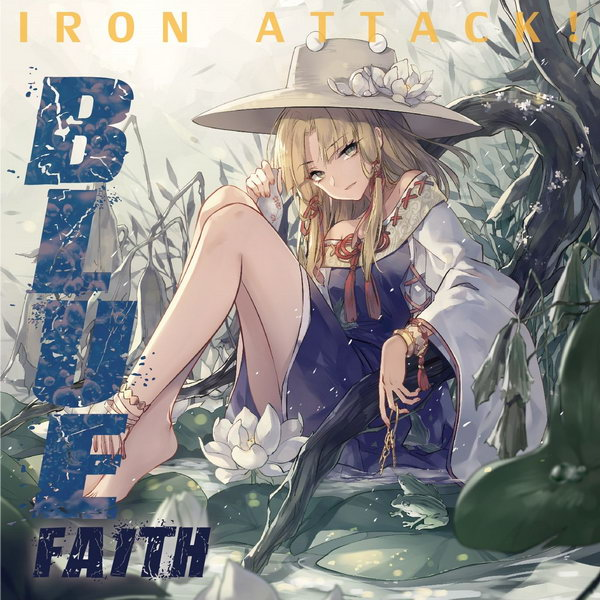 [C96][IRON ATTACK!] BLUE faith ZmpXbmnqJXc
