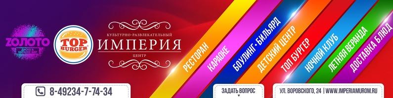 Империя муром клуб ночной ночной клуб в москва сити на 84