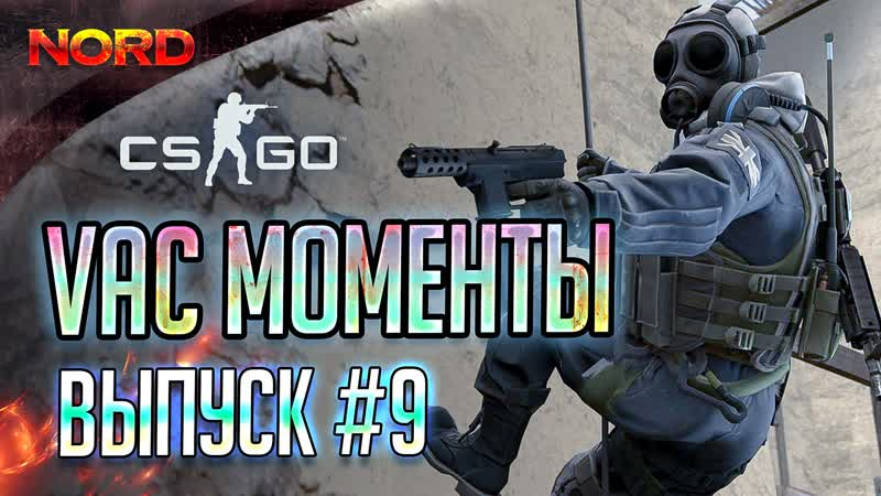 CS:GO || 9 VAC MOMENTS || FRAGMOVIE || HIGHTLIGHT || ЛУЧШИЕ МОМЕНТЫ || -NORD-