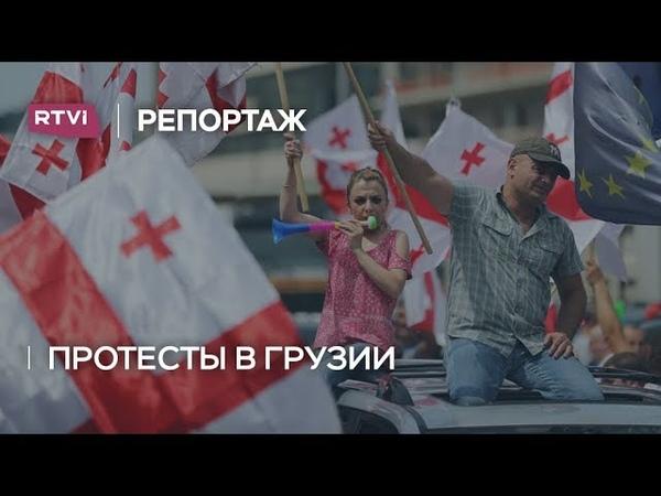 Семь дней протеста на проспекте Руставели Специальный репортаж RTVI из Тбилиси Видео