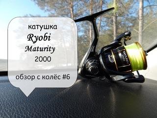 катушка Ryobi Maturity 2000 (обзор с колес #6)