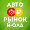 Авторынок Марий Эл / Автовыкуп12.рф