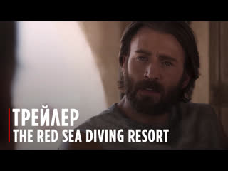 The red sea diving resort | official trailer