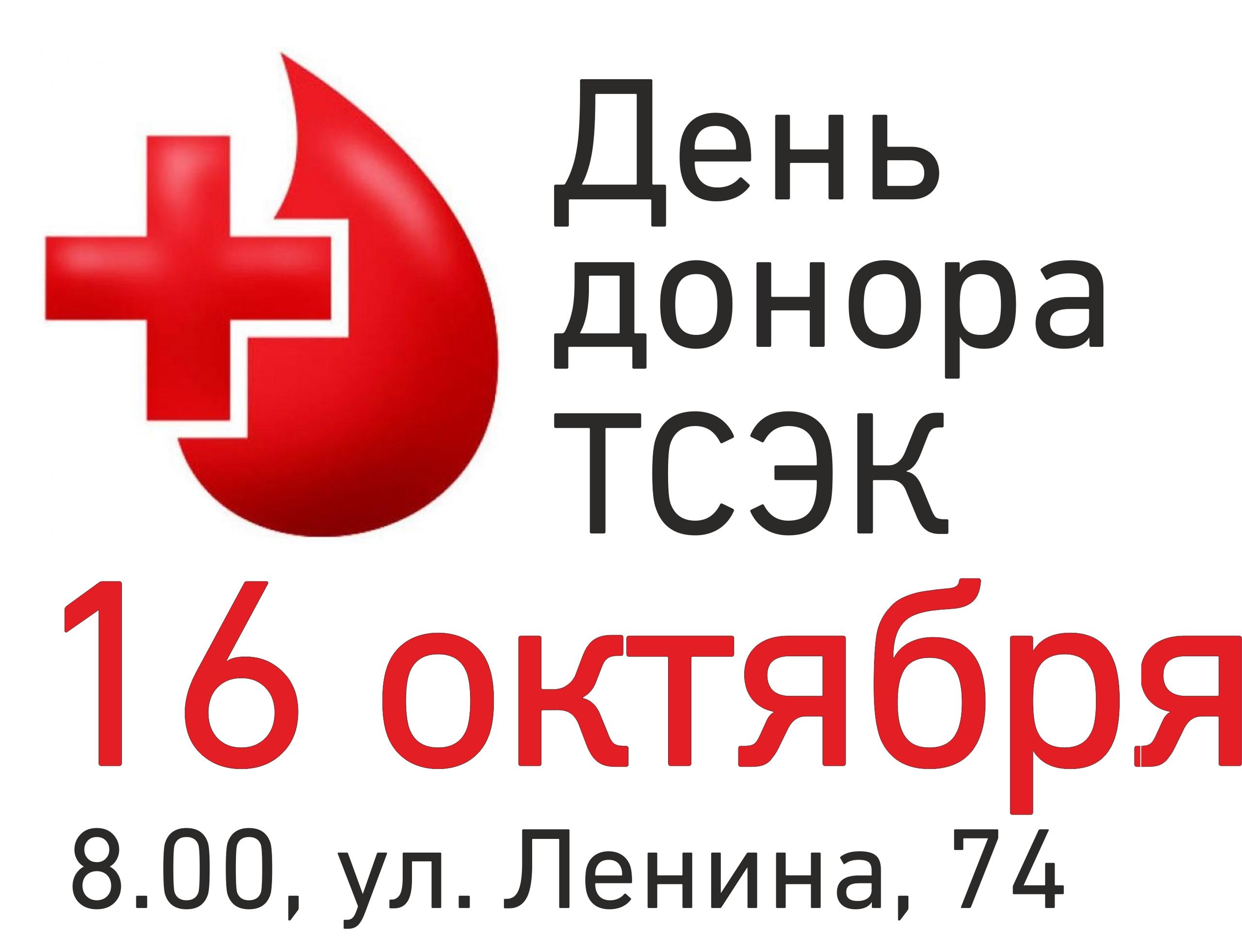 День донора ТСЭК 2019