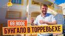 Бунгало в Торревьехе Испания с большой террасой по цене € 69 900