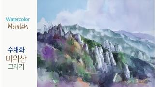 choeSSi art / landscape painting/바위 산그리기/최병화수채화/tutorial of watercolor