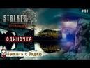 01 Stalker - СOC - Легенды Зоны - Одиночка