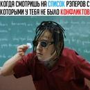 Личный фотоальбом Ильи Пономарёва