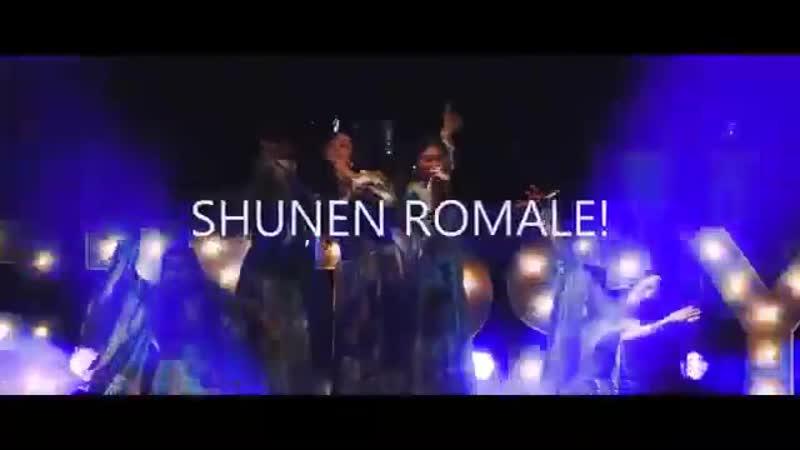 Lejla Ratyijica shunen romale Шунэн ромалэ