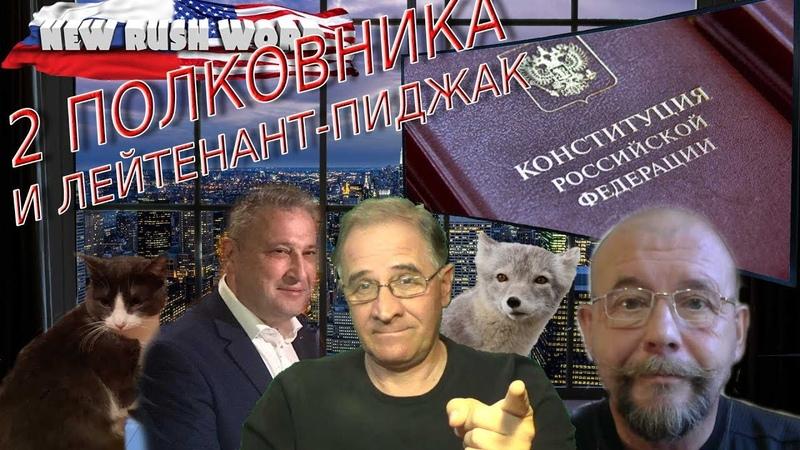 Два полковника и лейтенант пиджак О событиях в России и мире выпуск 21 19 1 2020
