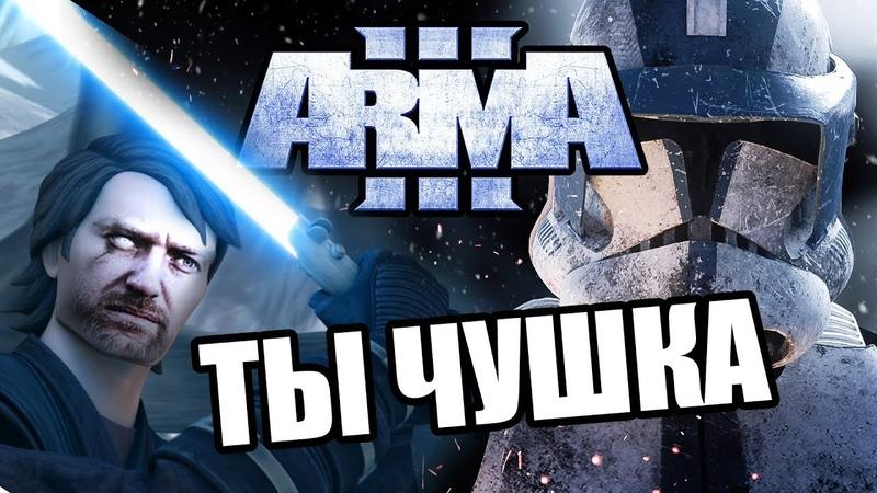 Прекрасная галактика будущего Arma 3 Star Wars RP