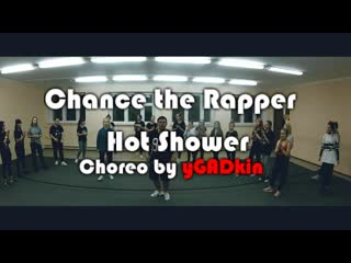 Chance the Rapper - Hot Shower | Choreo by yGADkin