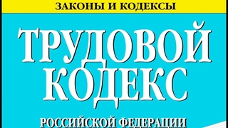 Статья 220 ТК РФ. Гарантии права работников на труд в условиях, соответствующих требованиям охраны