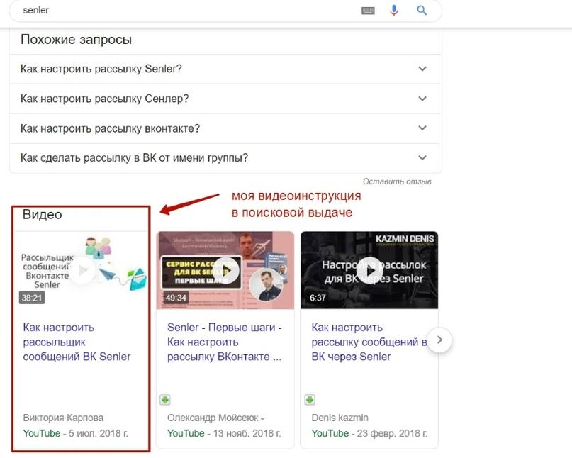 инструкция на Ютуб с партнерской ссылкой вышла в топ поисковой выдачи
