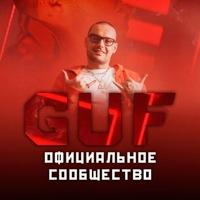 Логотип ГУФ (GUF)